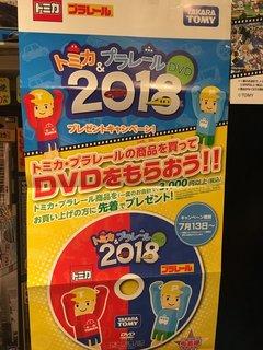 DVD2018.jpg